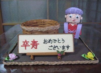 作品-佐伯清美卒寿祝い